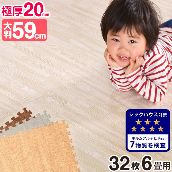 【送料無料】極厚20mm! 木目調 大判 ジョイントマット 床暖房 60cm 32枚 6畳 木目 ジョイント マット フロアマット パズルマット