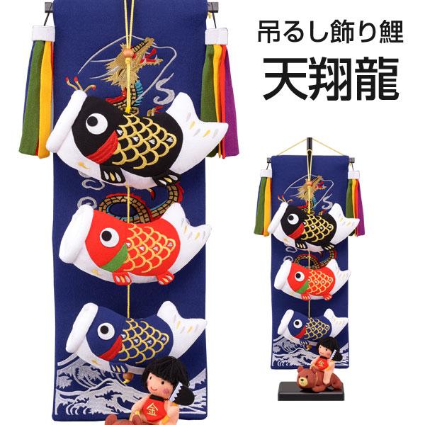 【送料無料】 鯉のぼり 室内用 吊るし飾り 天翔龍 こいのぼり つるし飾り 金太郎 吊るし鯉のぼり 室内 ミニ 吊るし飾り鯉 スタンド付き