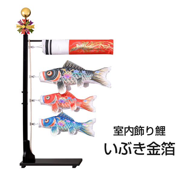 【送料無料】 鯉のぼり 室内用 いぶき金箔 こいのぼり つるし飾り 室内 ミニ スタンド付き