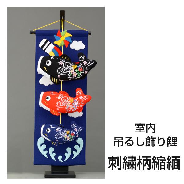 【送料無料】 鯉のぼり 室内用 吊るし飾り 刺繍柄縮緬 こいのぼり つるし飾り 吊るし鯉のぼり 室内 ミニ 吊るし飾り鯉 スタンド付き