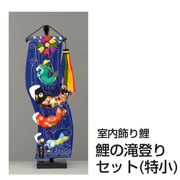 【送料無料】 鯉のぼり 室内用 吊るし飾り 鯉の滝のぼりセット(特小) こいのぼり つるし飾り 吊るし鯉のぼり 室内 ミニ 吊るし飾り鯉 スタンド付き