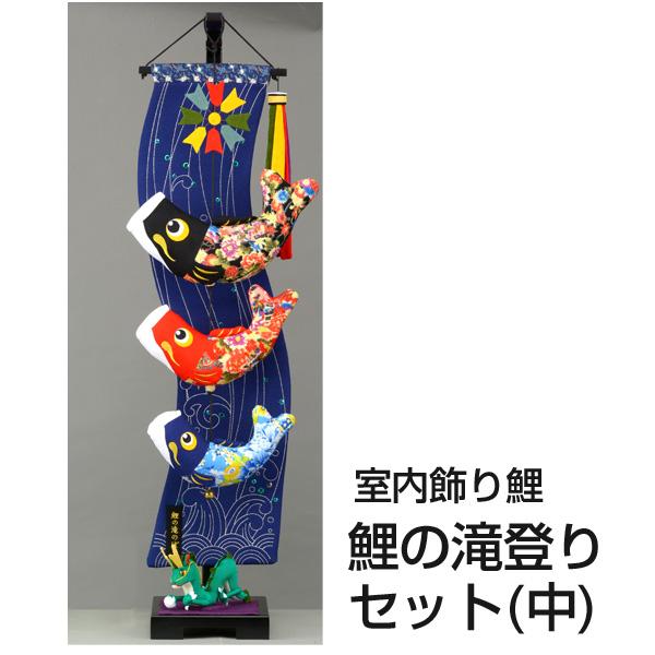 【送料無料】 鯉のぼり 室内用 吊るし飾り 鯉の滝のぼりセット(中) こいのぼり つるし飾り 吊るし鯉のぼり 室内 ミニ 吊るし飾り鯉 スタンド付き