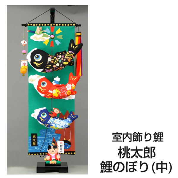【送料無料】 鯉のぼり 室内用 吊るし飾り 桃太郎滝のぼり(中) こいのぼり つるし飾り 吊るし鯉のぼり 室内 ミニ 吊るし飾り鯉 スタンド付き