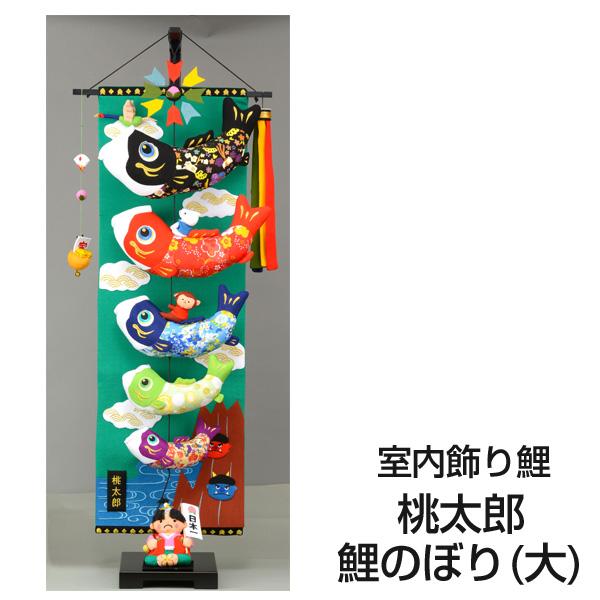 【送料無料】 鯉のぼり 室内用 吊るし飾り 桃太郎滝のぼり(大) こいのぼり つるし飾り 吊るし鯉のぼり 室内 ミニ 吊るし飾り鯉 スタンド付き