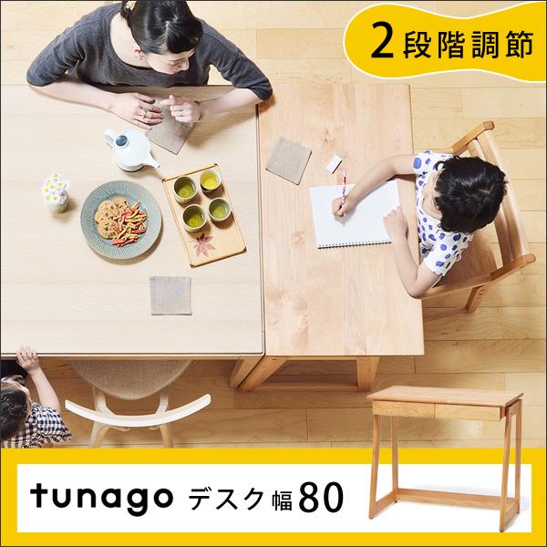 【送料無料】 tunago デスク 幅80 学習机 子供用 引き出し付き 高さ調整可能 子供テーブル つなご キッズテーブル 北欧 木製 学習 テーブル 机 大和屋 キッズ デスク