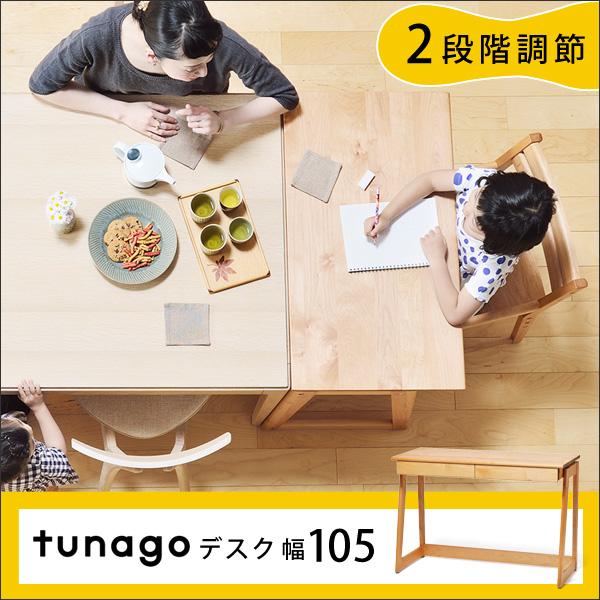 【送料無料】 tunago デスク 幅105 学習机 子供用 引き出し付き 高さ調整可能 子供テーブル つなご キッズテーブル 北欧 木製 学習 テーブル 机 大和屋 キッズ デスク