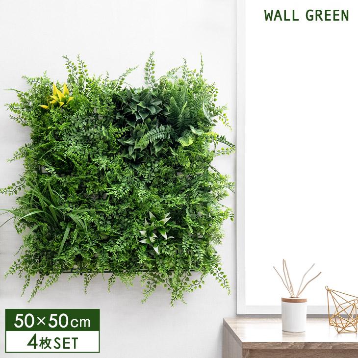 フェイクグリーン 壁掛け 50×50 ウォールグリーン グリーン アートプラント 観葉植物 春の新作シューズ満載 観葉 植物 フェイク 壁面緑化 限定タイムセール パネル ボード 屋外 四角 DIY ジョイント式 50×50cm 送料無料 インテリアグリーン 4枚セット 人工植物 おしゃれ グリーンパネル オフィス インテリア