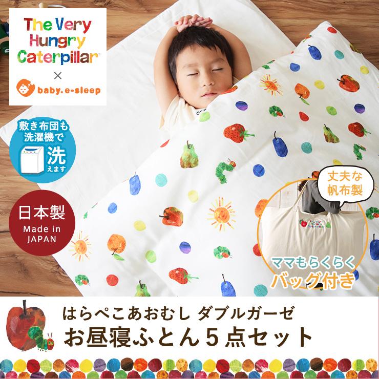 赤ちゃんが最初に認識する赤をふんだんに 9点 布団セット はらぺこあおむし 【オールシーズン 合掛け 肌掛け 日本製 組布団 ダブルガーゼ ベビー布団セット レギュラー ウオッシャブル  赤ちゃん 布団セット ねんね】 | ベビー 洗濯機で丸洗い可能 セット