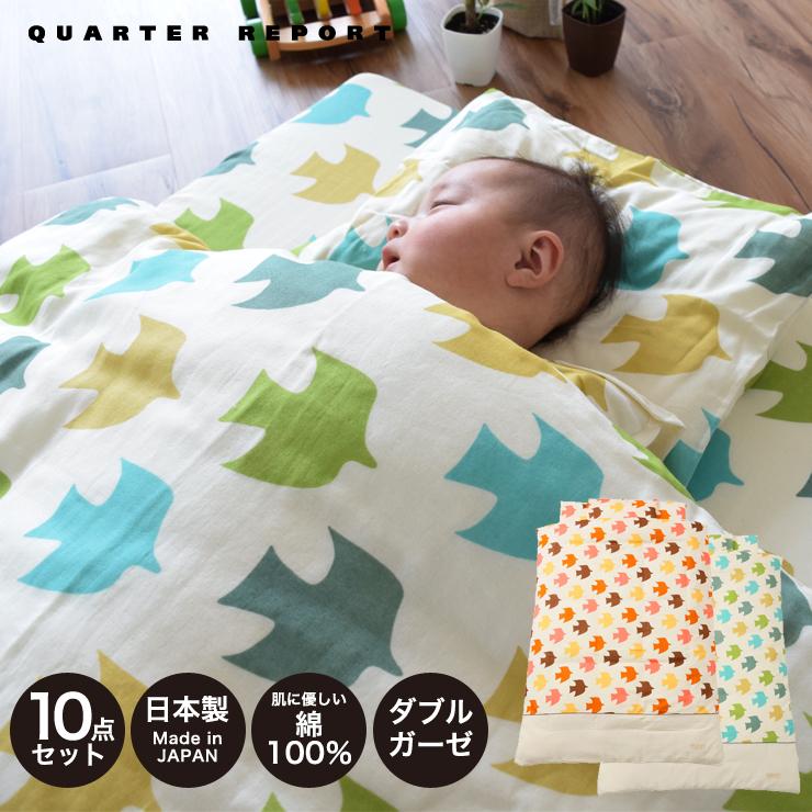 【送料無料】QUARTER REPORT「ピジョン」ベビー布団セット<10点セット> 日本製ダブルガーゼ生地のカバー、お布団の中わたには天然素材テンセルを使用したこだわりの布団セット【ベビスリ/baby.e-sleep】