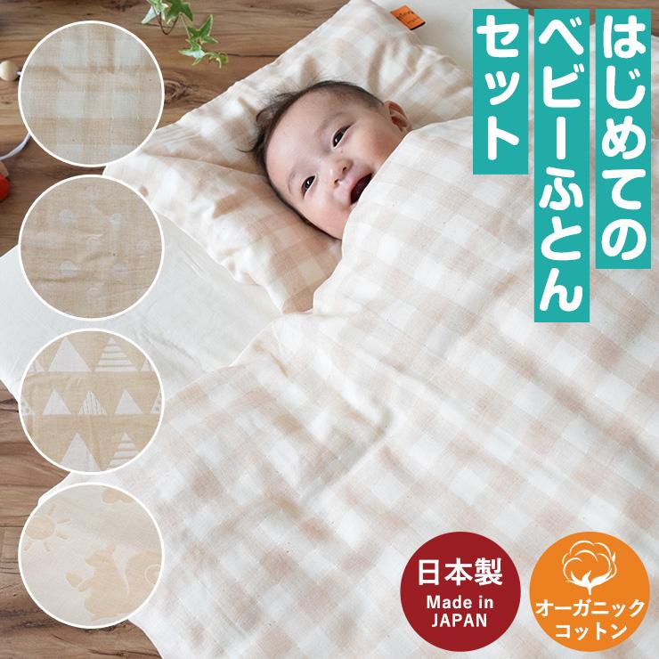 オーガニックコットン はじめてのベビー布団セット「コパン」6点セット 日本製【送料無料】肌に優しい綿100%オーガニックコットンダブルガーゼ生地のカバー、お布団の中わたには天然素材テンセルを使用したこだわりのベビーふとんセット【ベビスリ/baby.e-sleep】