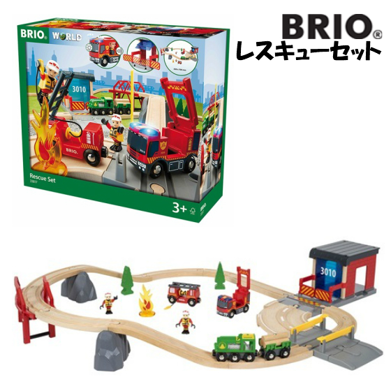 BRIO ブリオ レスキュー 33817 レスキューセット【送料無料※北海道、沖縄・離島を除く】