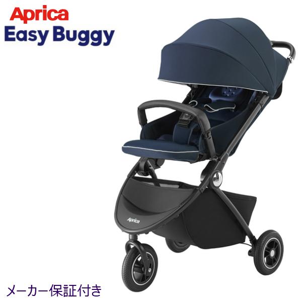 アップリカ イージー・バギー ネイビー(NB)Aprica Easy Buggy【送料無料※北海道、沖縄・離島は除く】【登録により3年保証】