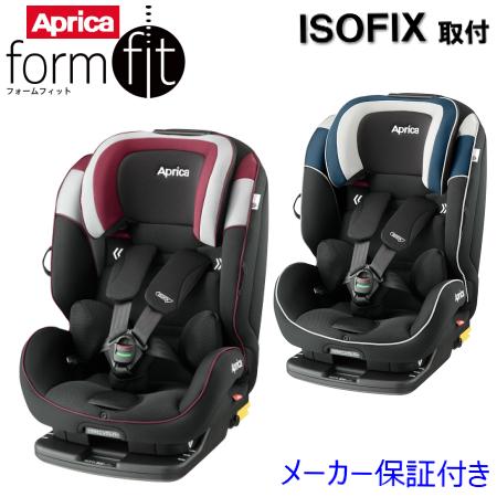 アップリカ フォームフィット ISOFIXAprica form fit【送料無料(※北海道・沖縄・離島を除く)】