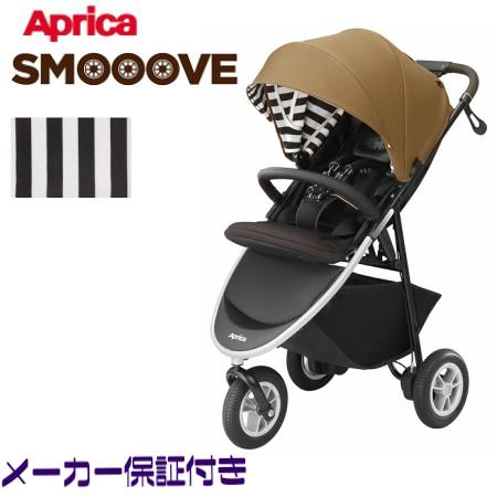 アップリカ スムーヴAC オリーブストライプ(GN)Aprica SMOOOVE AC OLIVE STRIPE(GN)【送料無料※北海道、沖縄、離島を除く】【あす楽】