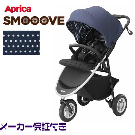アップリカ スムーヴAC ネイビードット(NV)Aprica SMOOOVE AC NAVY DOT【送料無料※北海道、沖縄、離島を除く】【あす楽】