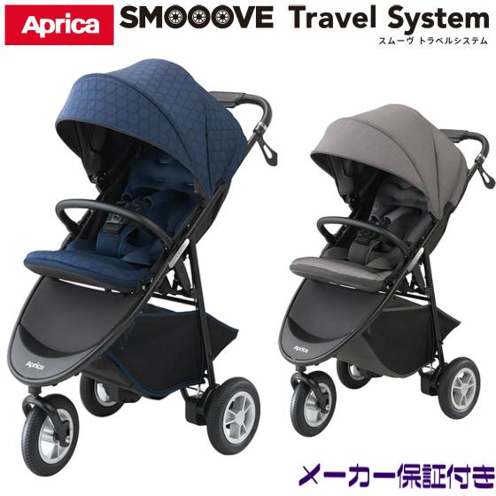 アップリカ スムーヴトラベルシステムAprica SMOOOVE Travel System【※送料無料(北海道、沖縄、離島は除く)】