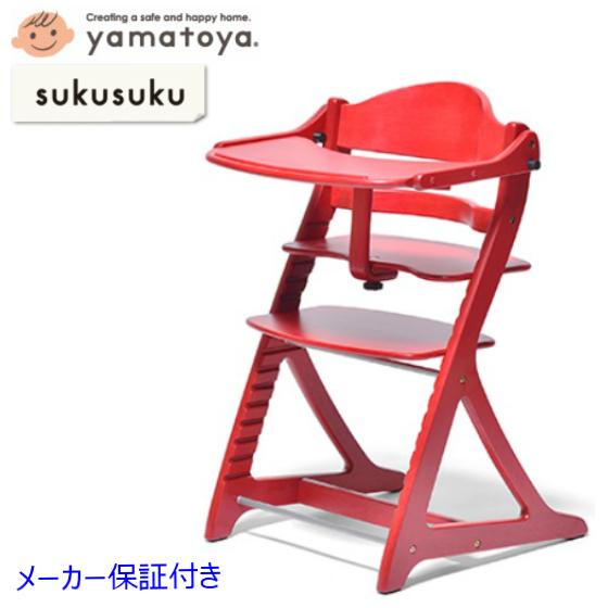 すくすくチェアプラス テーブル付 レッド 1506RD sukusuku+ yamatoya 大和屋【北海道・沖縄及び離島発送不可】