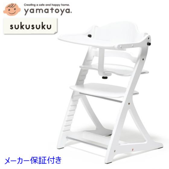 すくすくチェアプラス テーブル付 ホワイト 1505WH sukusuku+ yamatoya 大和屋