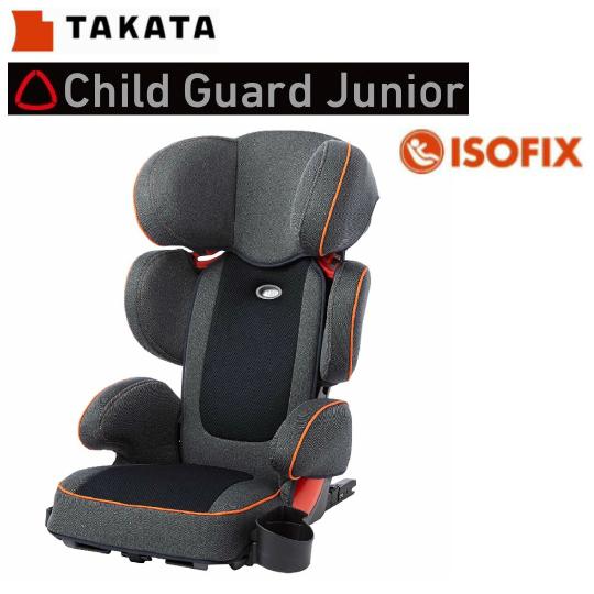 【ブランケット付】TAKATA(タカタ) チャイルドガードジュニアChild Guard Junior【送料無料※北海道、沖縄・離島を除く】