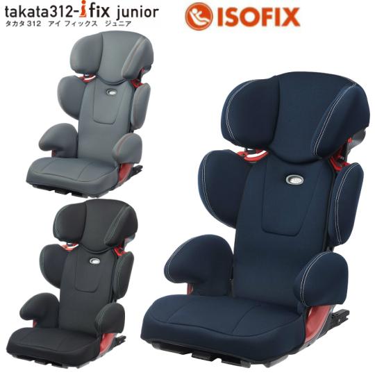 TAKATA312-i fix junior Sタカタ312アイフィックスジュニアS【送料無料※北海道、沖縄・離島を除く】