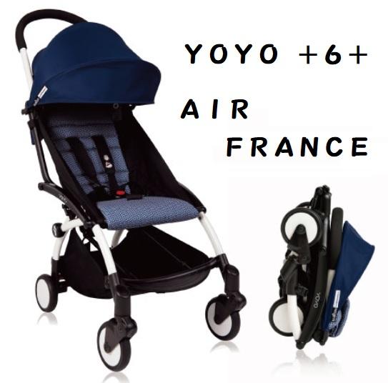 ポイント10倍 送料無料 おまけ付 YOYO + 6+ Air France エールフランス ヨーヨー  シックスプラス babyzen ベビーゼン ベビーカー B型