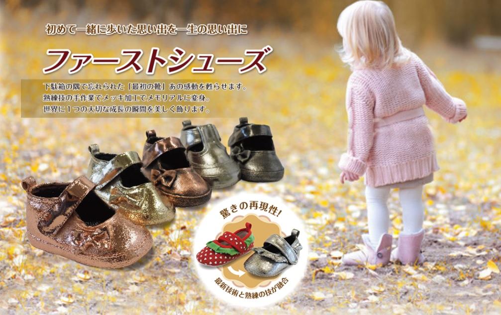 [初めての一歩を永遠の想い出に…] ジュエリーメッキ 加工 ファーストシューズ 初めての靴 ベビー シューズ 赤ちゃん 靴 思い出 記念 ギフト