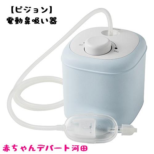 【Pigeon】 電動鼻吸い器 収納バッグ付き 新生児から ピジョン 鼻水吸引機 赤ちゃん用 送料無料(遠方など一部地域は別途かかる場合があります)【ラッピング・お熨斗無料(備考欄にてお知らせください)】