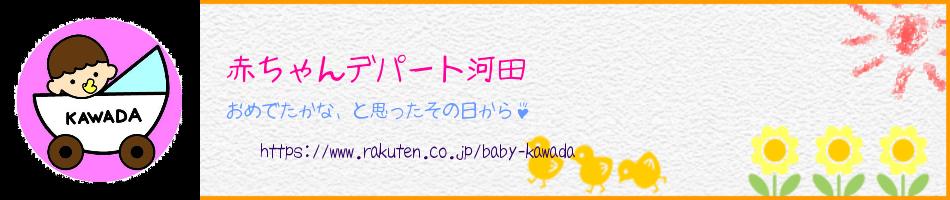 赤ちゃんデパート河田:コンビ ホワイトレーベル