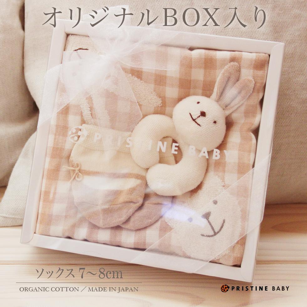 オリジナルBOX入り 女の子用うさぎのベビーギフトセット 新生児向けの出産祝いプレゼント オーガニックコットン プリスティン【あす楽対応】