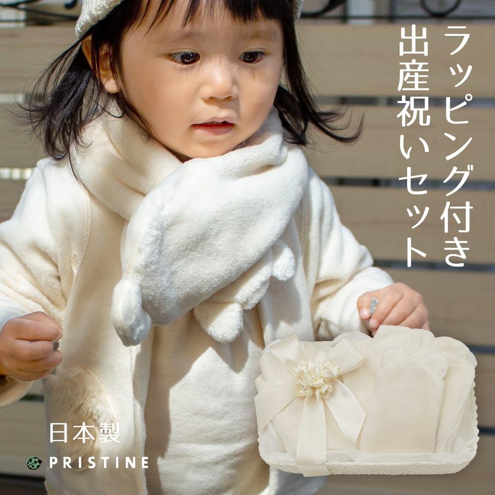 1歳~2歳で着られる秋冬用のカーディガンと白クマのファーマフラーで可愛いギフトセットに 公式ストア 出産祝いやクリスマスにもらって嬉しいプレゼントです 出産祝いギフトセット 安い カーディガンとくまマフラー 女の子男の子 あす楽対応 日本製 ラッピング付き オーガニックコットン冬用ベビー服