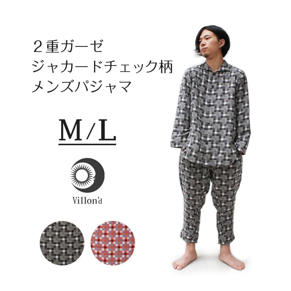villon'd 2重ガーゼジャガードパジャマ メンズ 長袖 綿100% チェック柄【あす楽対応】