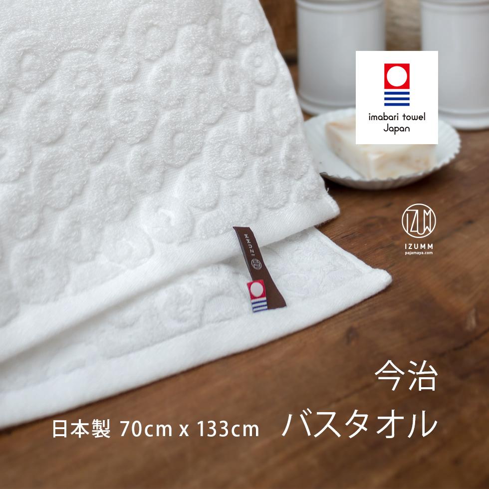 今治タオル バスタオル エンジェルシリーズ 軽くてふわふわの白いタオル 日本製 パジャマ屋IZUMMオリジナル【あす楽対応】