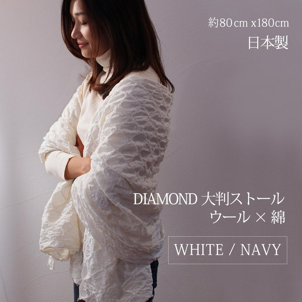 大判ストール DIAMOND(ダイヤモンド) HIBOUDESIGNS イブーデザインズ 日本製 ウール×綿 サイズ80×180cm【国内送料無料】【あす楽対応】