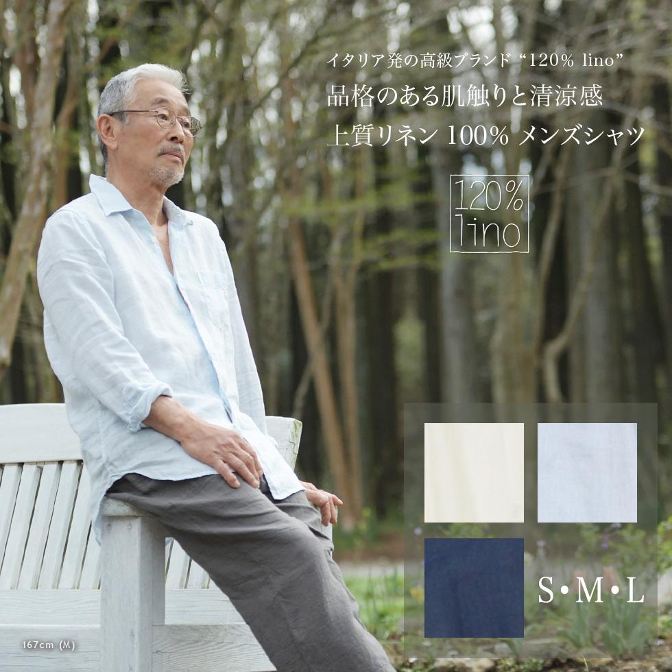 リネンシャツ メンズ 長袖 イタリア発の高級ブランド 120%lino/麻100%【国内送料無料】【あす楽対応】