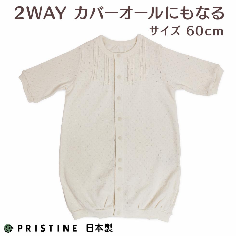 【ネコポス1点まで】2WAYドレス(ツーウェイオール・カバーオール)60サイズ 新生児用 かわいい ベビー服 出産祝い(女の子・男の子)に人気 オーガニックコットン プリスティン【あす楽対応】