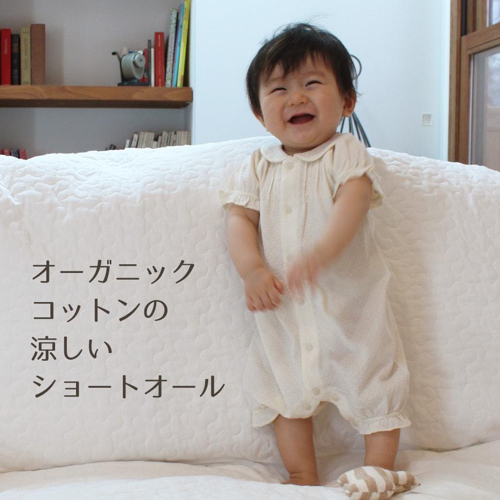 【ネコポス1点まで】半袖の赤ちゃん用ロンパース アイレット模様が涼しいベビー服(子供服) 夏用カバーオール オーガニックコットン プリスティン【あす楽対応】