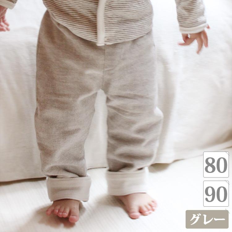 綾ネルで暖かい長パンツ ベビー服(子供服) オーガニックコットンとヤクの混紡素材 プリスティン PRISTINE【あす楽対応】