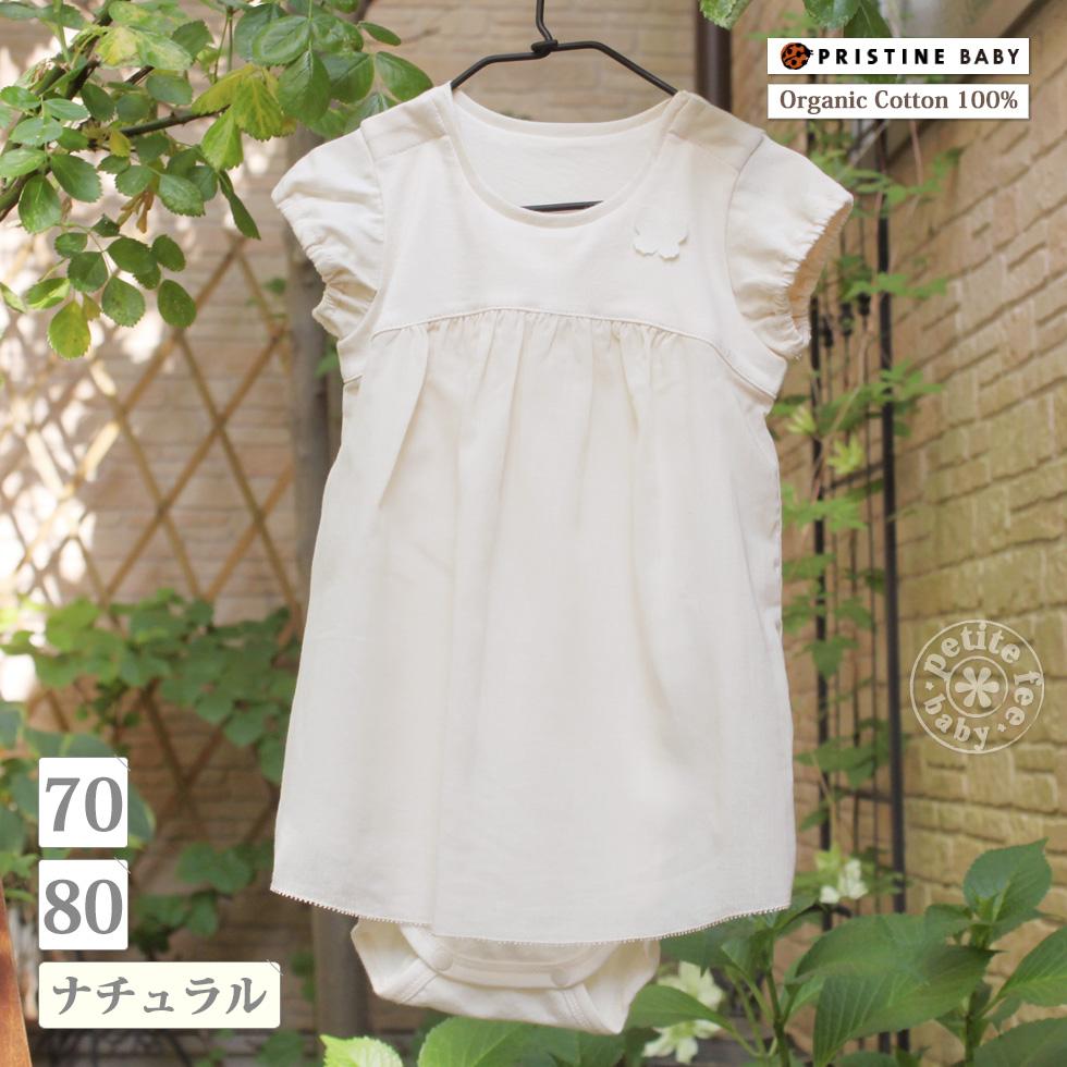 【ネコポス1点まで】ちょうちょが可愛い 半袖の赤ちゃん用ロンパース 上品なベビー服(子供服)は出産祝いに人気 オーガニックコットン プリスティン【あす楽対応】