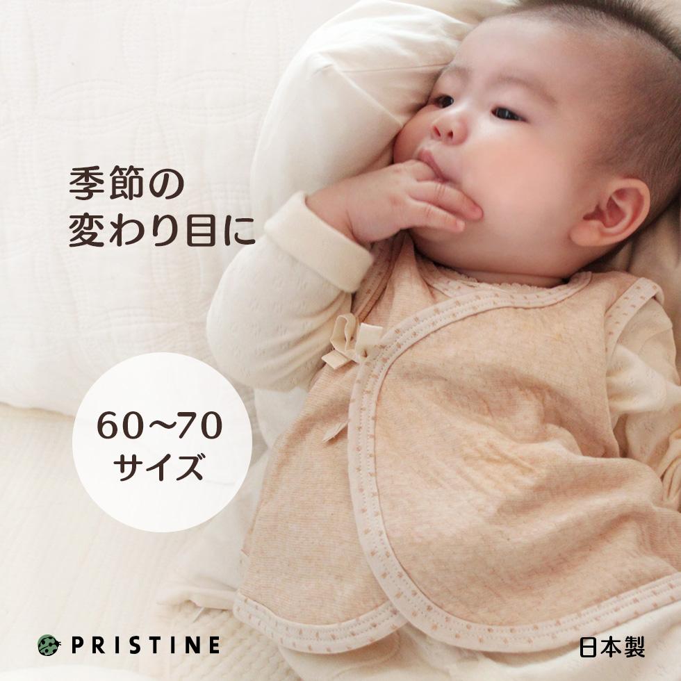 優しいブラウンに水玉のパイピングが可愛い赤ちゃん用のベスト 前合わせで衿なしデザインはうつぶせ寝でも安心 出産祝いのプレゼントに人気です 1点までネコポス可能 ベビーベスト 60-70サイズ オーガニックコットン プリスティン あす楽対応 優先配送 返品不可 ねんねの赤ちゃんに優しいベビー服
