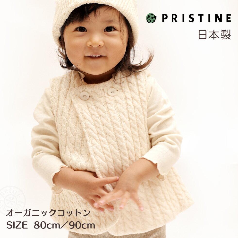 ふっくらニットがあたたかい ベビーベスト ケーブル編みがかわいい オーガニックコットンの冬用 ベビー服(子供服) 80~90cm(1歳~2歳) 出産祝いにも プリスティン【あす楽対応】