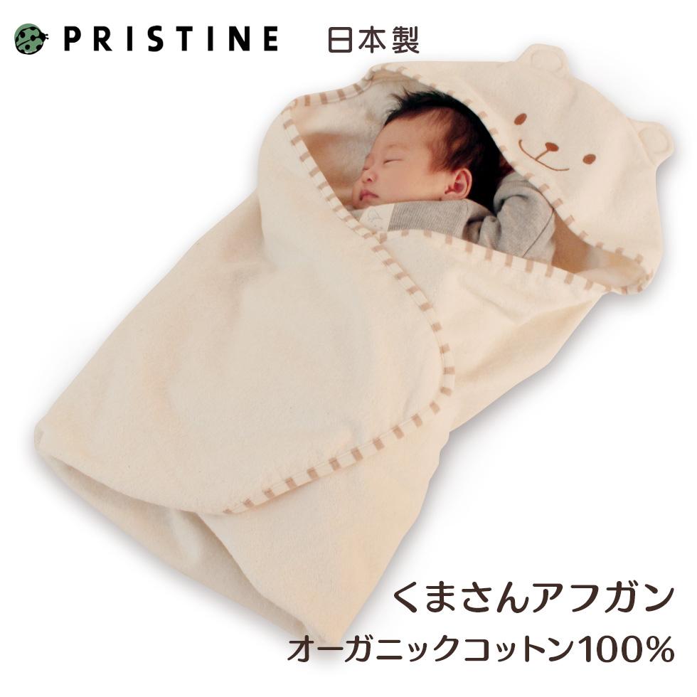 パイルくまフードのおくるみ オーガニックコットン 日本製 新生児ベビーアフガン 出産準備 出産祝い プリスティン【あす楽対応】