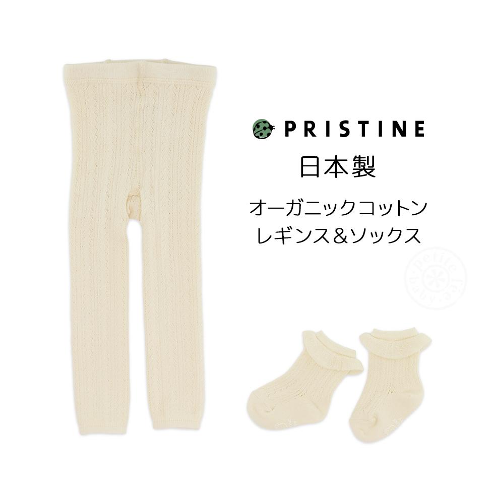 【ネコポス1点まで】ベビー レギンス(80~90サイズ)&ソックス 2点セット 透かし編みがかわいい ベビー用レギンスとくつ下のセット 出産祝いにも♪ オーガニックコットン プリスティン 日本製【あす楽対応】