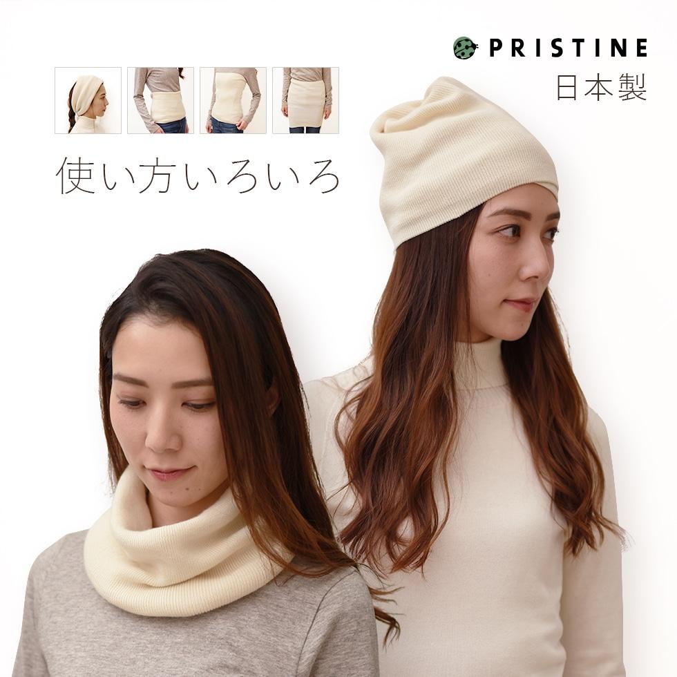 カシミヤコットン5wayウォーマー 腹巻きや帽子など色々使えて便利 オーガニックコットンのあったかニット 日本製 プリスティン【あす楽対応】