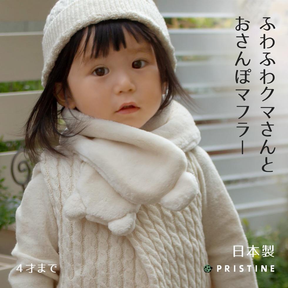 【ネコポス1点まで】くまのファーマフラー 白くて可愛い赤ちゃんの防寒グッズ オーガニックコットン100%で肌に優しいプリスティンのベビー用品【あす楽対応】