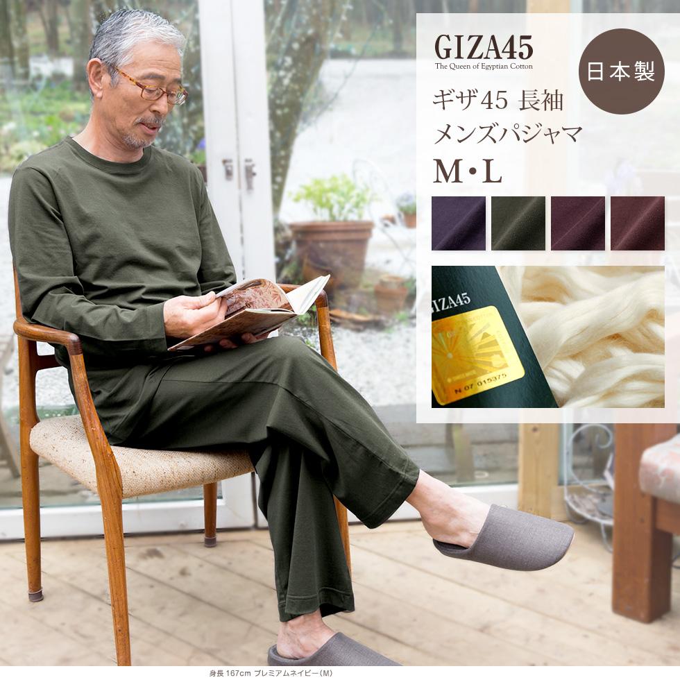 感動の肌触り・奇跡の柔らか綿!GIZA45(ギザ45)高級 メンズ長袖パジャマ【日本製】【今なら国内送料無料】【あす楽対応】