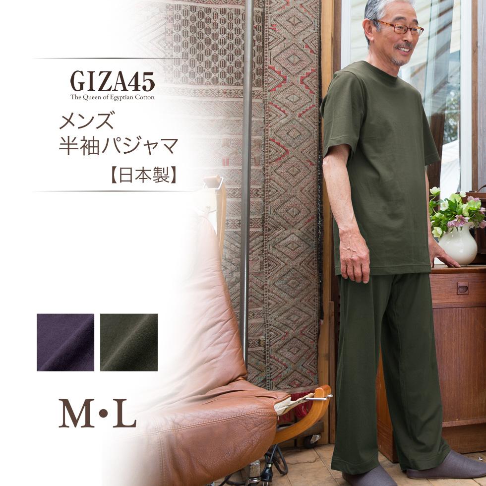 感動の肌触り・奇跡の柔らか綿!GIZA45(ギザ45)高級 メンズ半袖パジャマ【日本製】【あす楽対応】