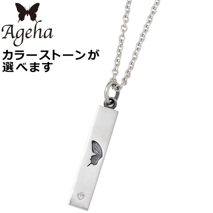 Ageha FUNKOUTS【アゲハ】 シルバー ペンダントトップ アクセサリー バタフライ レディース 蝶 ストーン FAN-105