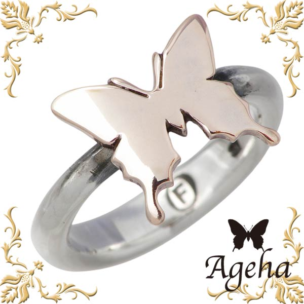 Ageha FUNKOUTS【アゲハ】 バタフライ ピンクシルバー リング 指輪 アクセサリー 蝶 シルバー925 スターリングシルバー FAR-023
