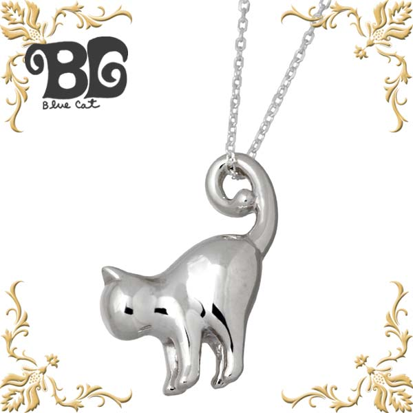 Blue Cat【ブルーキャット】 シルバー かぎしっぽ猫 レディース ネックレス シルバーアクセサリー シルバー925 SPV791-1385
