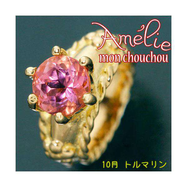 amelie mon chouchou Priere K18 誕生石ベビーリング ネックレス (10月)ピンクトルマリン